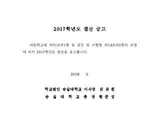 2017학년도 결산 홈페이지 공고문