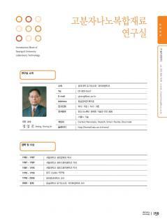 기술소개집_고분자나노복합재료연구