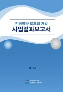 전공역량 개발 보고서