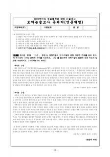 [수정본][모의 논술고사]시험지 인문계열