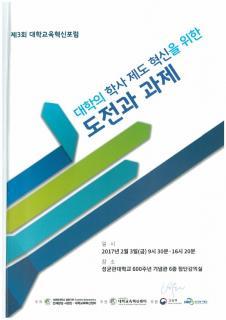 대학혁신포럼_성대_20170203