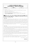 [수정본3]모의 논술고사 시험지 인문계