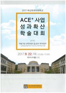 ACE+성과확산학술대회_부산외대