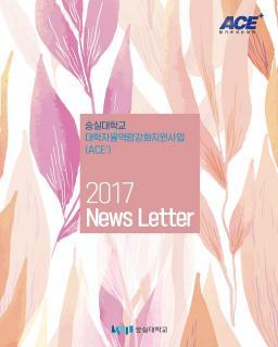 2017 숭실대학교 ACE+ 사업 뉴스레터
