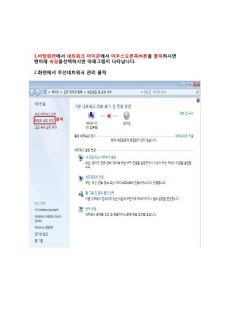 무선랜설정-Windows7