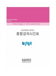 2012-1학기 강의시간표