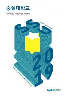 2019 신입학 전형계획(안) 책자형