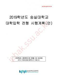 2019학년도신입학전형시행계획(0428)
