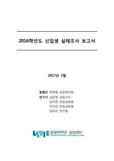 2016학년도 실태조사 보고서_상담센터