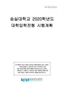 2020학년도 신입학 대학입학전형 시행계획