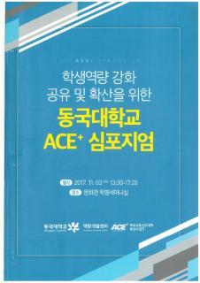 동국대학교 ACE+ 심포지움_20171103