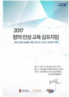 창의인성교육 심포지엄_서강대_20171208