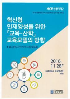상명대캡스톤우수사례발표-2017135029