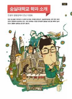 학과(부)소개_2013
