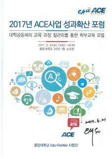 2017_ACE 성과확산포럼_중앙대