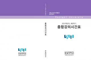 2011-2 강의시간표(수정)