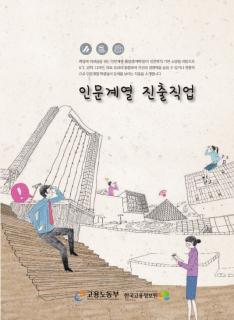 인문계열 진출직업_고용노동부
