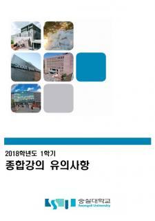 2018-1학기 종합강의 유의사항