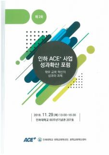 인하대_ACE+성과확산포럼_20181129
