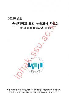 2018학년도 신입학 모의 논술고사 자료집