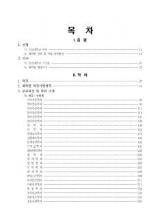 2010-2011 대학원 국문요람
