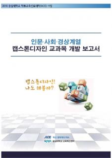 캡스톤디자인교과목개발(비공학계)