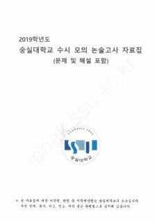 [최종]2019학년도 모의논술고사 자료집