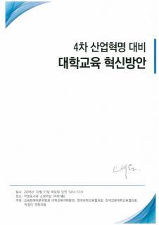 4차 산업혁명대비_대학교육 혁신방안