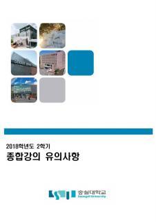 2018-2학기 종합강의 유의사항