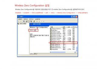 무선랜설정방법-WindowsXP
