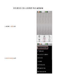 무선랜설정-모토로이