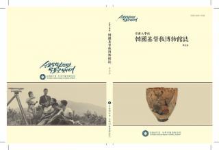 한국기독교박물관지 제13호 표지