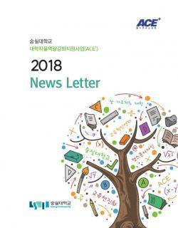 2018 ACE+뉴스레터 _최종.pdf