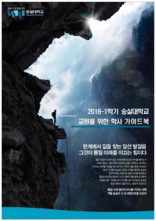 2018-1학기 교원을 위한 학사가이드북