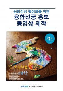 융합교육 홍보 동영상 제작