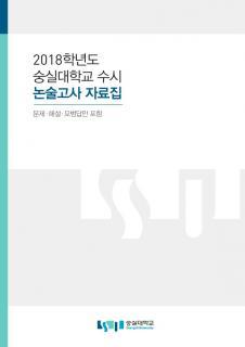 2018 논술 기출문제 자료집