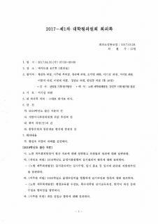 4-2.대학평의원회 회의록