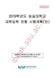2019학년도 신입학 전형시행계획(안)