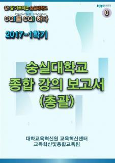 2017-1학기_강의종합보고서_00_대학총괄-13