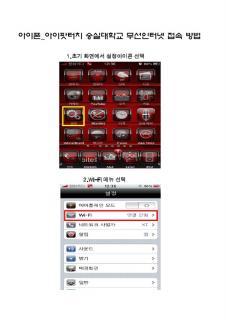 무선랜설정-아이폰/아이팟터치