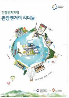 관광벤처기업_관광벤처의리더들