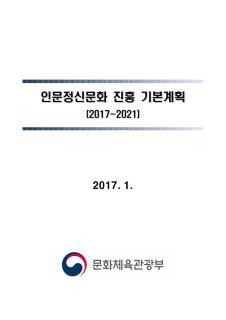 (별첨2)인문정신문화 진흥 5개년(_17~_21) 기본계획