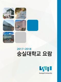 2017~2018 대학요람