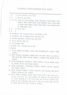 2018학년도 6차 등록금심의위원회 회의록