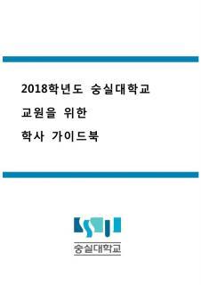 2018-2 교원을 위한 학사 가이드북