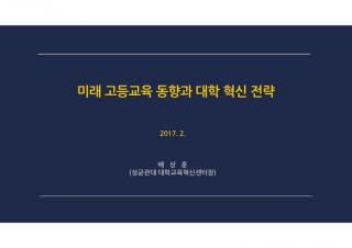 고등교육 동향과 대학 혁신_배상훈교수
